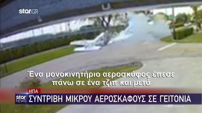 ΗΠΑ: Βίντεο – σοκ, συντριβή μικρού αεροσκάφους σε γειτονιά (vid) | panathinaikos24.gr
