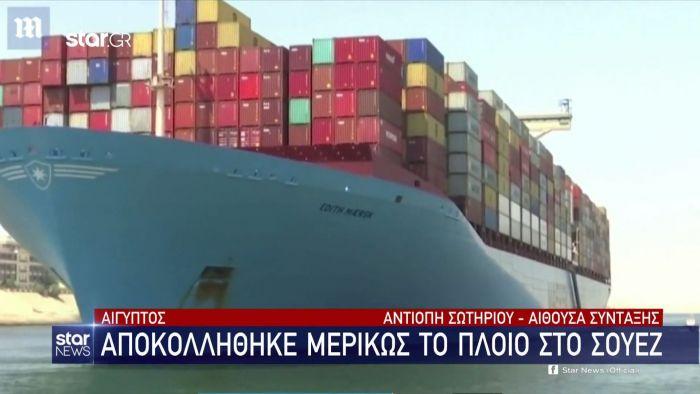 Αίγυπτος: Αποκολλήθηκε μερικώς το πλοίο στο Σουέζ (vid)   panathinaikos24.gr