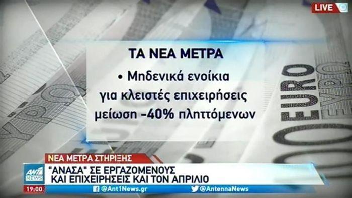 Νέα μέτρα στήριξης σε εργαζόμενους και επιχειρήσεις (vid)   panathinaikos24.gr