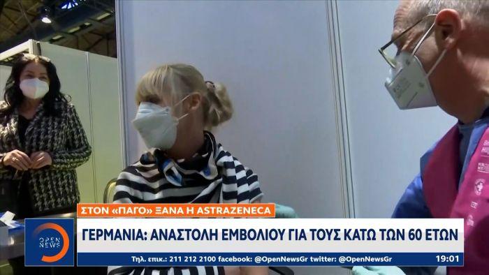 Στον «πάγο» ξανά η AstraZeneca: Αναστολή του εμβολίου για τους κάτω των 60 ετών στη Γερμανία (vid) | panathinaikos24.gr