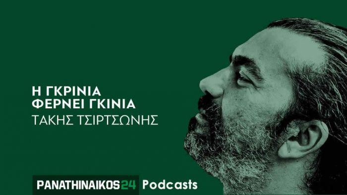 Panathinaikos24 podcast – Η γκρίνια φέρνει γκίνια: «Ο Νιάς που κάνει τη διαφορά και τα ματς που κρίνουν την Ευρώπη» (aud) | panathinaikos24.gr