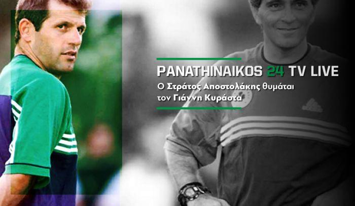 """Αποκάλυψη – βόμβα Αποστολάκη: """"Η διοίκηση ηχογραφούσε τον Κυράστα πριν από τον Ολυμπιακό – Γι αυτό έφυγε ο Γιάννης"""" (vid)   panathinaikos24.gr"""