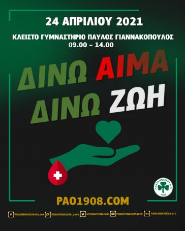 Παναθηναϊκός: Δίνουμε αίμα , δίνουμε ζωή… | panathinaikos24.gr