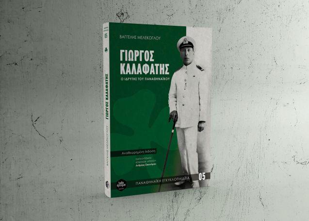 Γιώργος Καλαφάτης: Το βιβλίο για τον ιδρυτή του Παναθηναϊκού κυκλοφόρησε! | panathinaikos24.gr