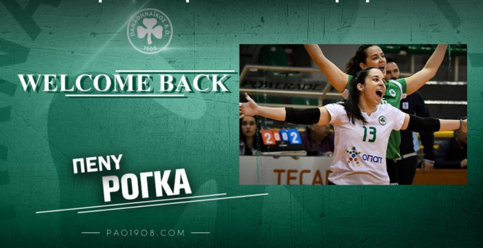 Επίσημο:  Στα πράσινα ξανά η Πέννυ Ρόγκα! | panathinaikos24.gr