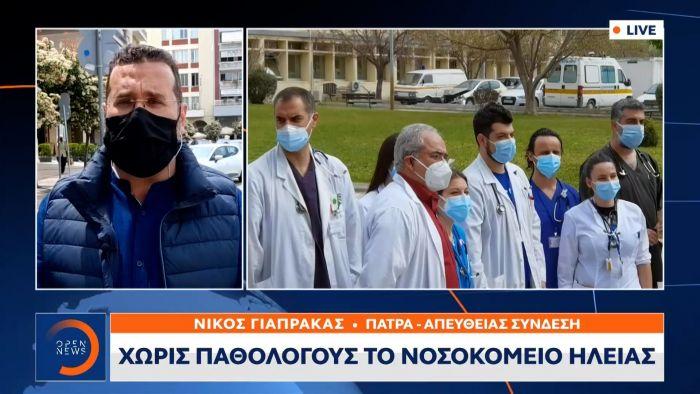 Αδιανόητο: Χωρίς παθολόγους το νοσοκομείο Πύργου Ηλείας (vid) | panathinaikos24.gr