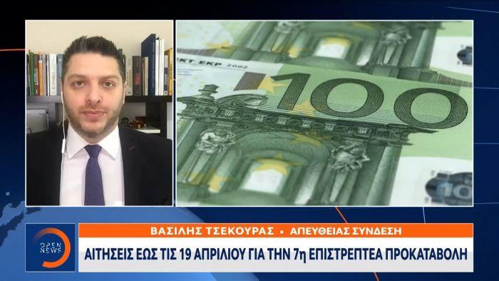 Αιτήσεις έως τις 19 Απριλίου για την 7η επιστρεπτέα προκαταβολή (vid) | panathinaikos24.gr