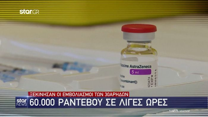 Ξεκίνησαν οι εμβολιασμοί των 30αρηδων – 60.000 ραντεβού σε λίγες ώρες (vid) | panathinaikos24.gr