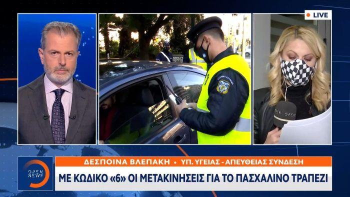 Με «sms» και κωδικό «6» θα πηγαίνουμε από τη Δευτέρα σε εστιατόρια (vid) | panathinaikos24.gr