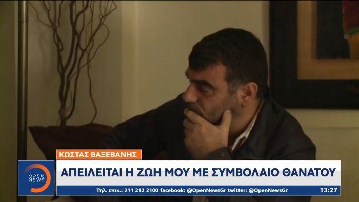 Κώστας Βαξεβάνης: Απειλείται η ζωή μου με συμβόλαιο θανάτου (vid) | panathinaikos24.gr