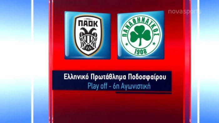 ΠΑΟΚ – Παναθηναϊκός 0-0: Τα στιγμιότυπα της αναμέτρησης (vid) | panathinaikos24.gr