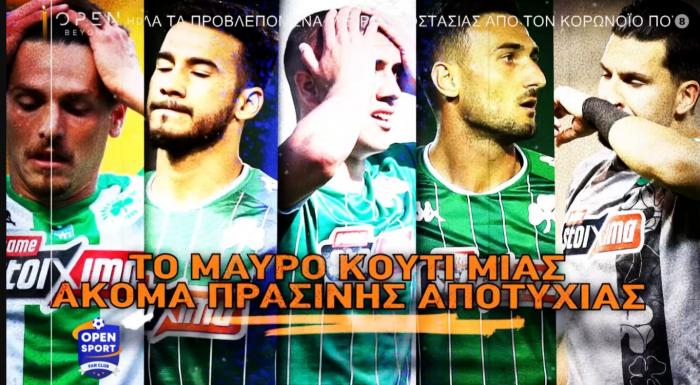 Το μαύρο κουτί μιας ακόμα πράσινης αποτυχίας (vid) | panathinaikos24.gr