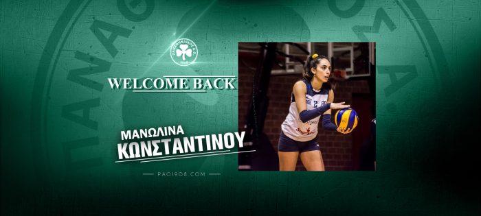 Παναθηναϊκός: Στα «πράσινα» και πάλι η Μανωλίνα Κωνσταντίνου!   panathinaikos24.gr