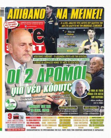 «Οι δύο δρόμοι για τον νέο προπονητή» | panathinaikos24.gr