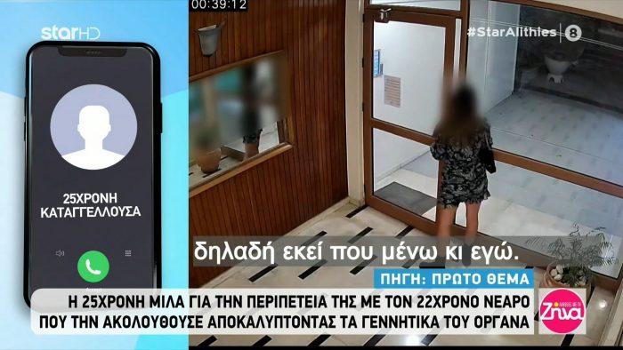 Νέα Σμύρνη: Η 25χρονη μιλά για την περιπέτειά της με τον 22χρονο νεαρό (vid) | panathinaikos24.gr