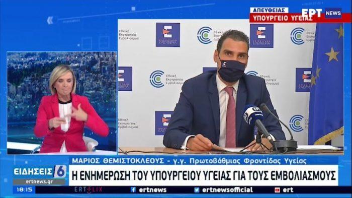 Εμβολιασμοί: Από την Παρασκευή η πλατφόρμα για 40-44 ετών (vid) | panathinaikos24.gr