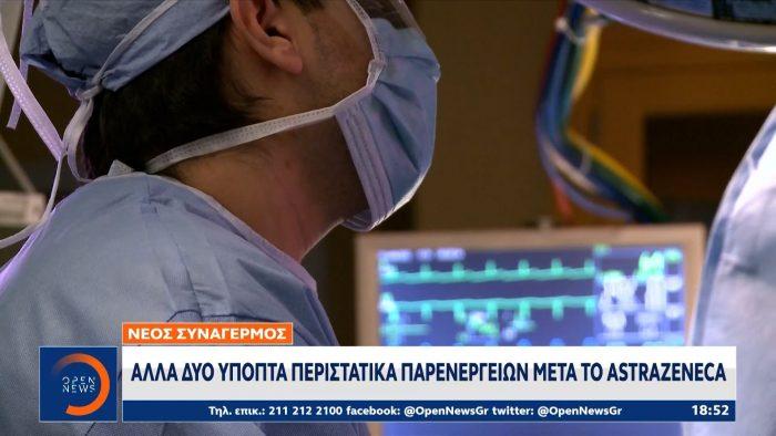 Νέος συναγερμός: Άλλα δύο ύποπτα περιστατικά παρενεργειών μετά το Astrazeneca (vid) | panathinaikos24.gr