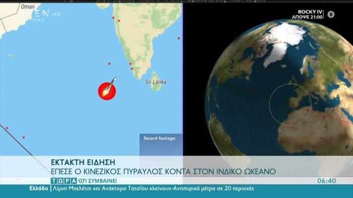 Λήξη συναγερμού: Έπεσε στον ινδικό ωκεανό ο κινεζικός πύραυλος (vid) | panathinaikos24.gr