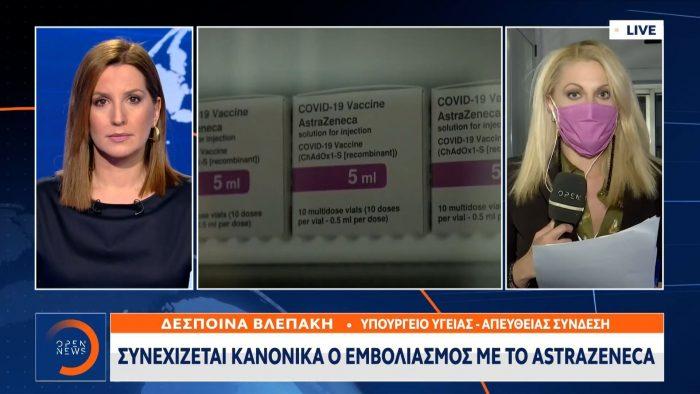 Νέες διευκρινήσεις: Αυτά ισχύουν για τη 2η δόση του AstraZeneca (vid) | panathinaikos24.gr