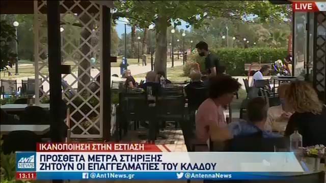 Εστίαση: Άνοιξαν δύο στα τρία καταστήματα (vid)   panathinaikos24.gr