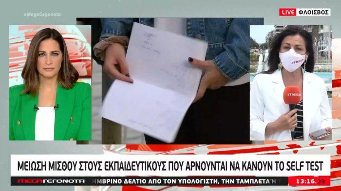 Επιστροφή στα θρανία με μέτρα – Περικοπή μισθού στους εκπαιδευτικούς που δεν κάνουν self test (vid)   panathinaikos24.gr
