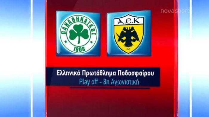 Παναθηναϊκός – ΑΕΚ 0-1: Τα στιγμιότυπα της αναμέτρησης (vid) | panathinaikos24.gr