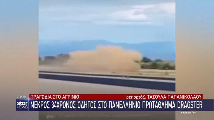 Τραγωδία στο Αγρίνιο: Νεκρός 34χρονος οδηγός στο Πανελλήνιο Πρωτάθλημα Drag Racing (vid) | panathinaikos24.gr
