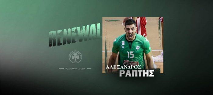 Παναθηναϊκός: Επίσημη η παραμονή του Ράπτη | panathinaikos24.gr
