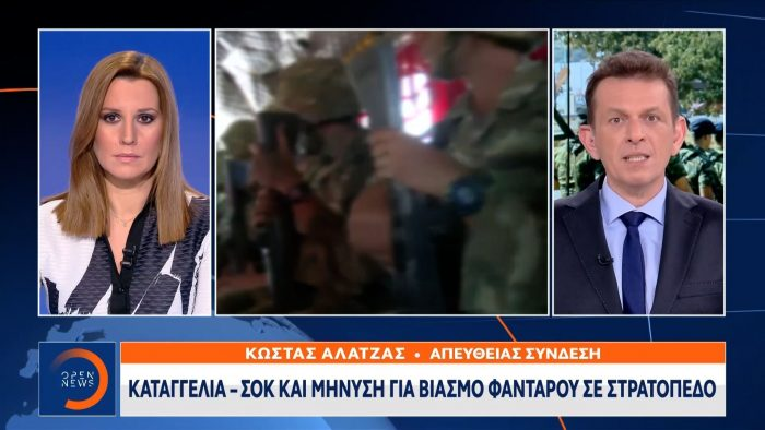 Καταγγελία – Σοκ και μήνυση για βιασμό φαντάρου σε στρατόπεδο (vid)   panathinaikos24.gr